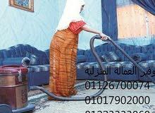 نوفر بالضمانات جميع أنواع العمالة المنزلية لجميع المحافظات 01223333060
