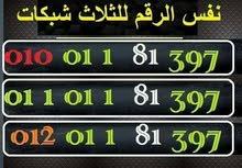 ثلاث ارقام نفس الرقم اختلاف كود شبكه فقط(010 012  011)