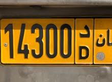 رقم للبيع