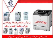 الهدي لبيع وشراء ماكينات تصوير المستندات والطابعات الريكو