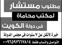 مطلوب مستشار لمكتب محاماة في الكويت