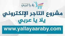 مشروع يلا يا عربي