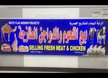 ابحث عن عامل للتنازل لكي يعمل في محل بيع اللحوم والدواجن