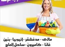 خدمات رعاية منزلية 51255077