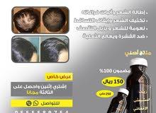 اقوى وافضل منتج للتساقط الشعر وانبات فراغات منتج مضمون ومجرب زيت الحشيش