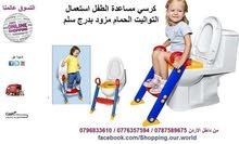 كرسي مساعدة الطفل