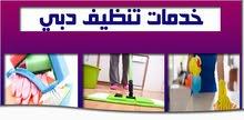 مؤسسة العلياء لتنظيف المباني (دبي.الشارقة عجمان)