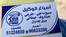 اصباغ الوكيل كل ما هو جديد ف عالم الاصباغ جميع مناطق  الكويت