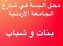 مطلوب موظفين إلى محل البسة في شارع الجامعة الأردنية