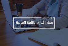 محرّر إخباري باللغة العربية
