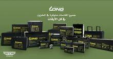 شركة لونج للطاقة والتقنية المحدودة اليمن صنعاء شعوب تلفون 01251912