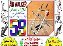 المشي الهوائي AIR WALKER الغزال الطائر