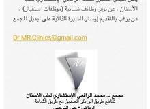 مجمع د. محمد الرافعي الإستشاري لطب الأسنان ، الرياض _ حي النرجس