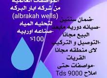 محطات البركة لتحلية مياه الآبار