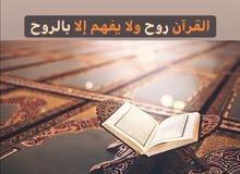 معلمة على استعداد بتدريس الطلاب الابتدائي وتأسيس الأطفال وتحفيظ القرآن