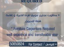 مطلوب نجار موبيليا furniture carpenters