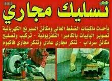 50681037 ابو محمد  لصيانة الحمامات وتسليك المجاري وعمل الأسطح وجيتاروف