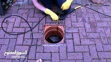 الصرف الصحى لتسليك وتنظيف. البلاعات والمطابخ والحمامات جوال (( 0564492098