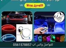 دلع سيارتك مع العرض المتميز الإشارات الخلفيه السياره والاضاءه الداخليه السياره