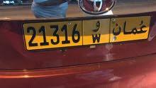 رقم خاص 21316 و
