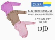 ملابس الأطفال من أوكرانيا