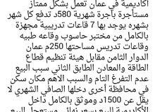 اكادمية باعمان الموقع دوار اثامن تعمل باشكل ممتاز بتجيب صافي شهري 1500 دينار