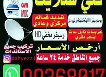ستلايت99368017 جميع  مناطق  الكويت