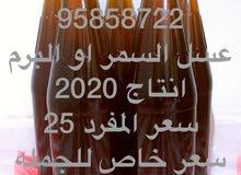 عسل السمر 25 للمفرد الجمله سعر خاص