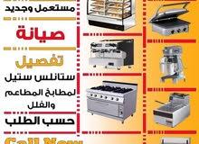 مستلزمات المطبخ التجاري