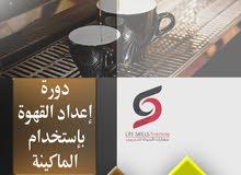 تخفيض دورة اعداد القهوة  350 دينار فقط