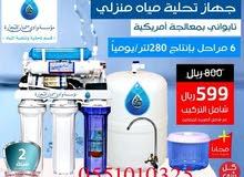 محطة تحلية المياه المنزلية