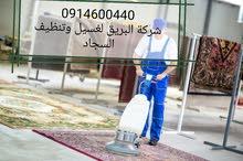 شركة البريق لغسيل وتنظيف السجاد والصالونات خدمتنا