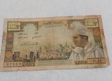 خمسة دراهم محمد الخامس