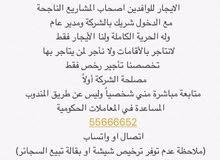 للأيجار رخص تجارية وخدمات مميزة