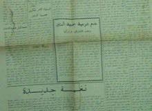 جريدة ليبية من ايام المملكة الليبية