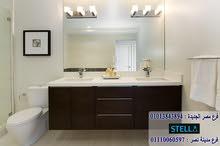 دواليب حمامات / صمم وحدتك على طريقتك وبالشكل اللى انت عايزه 01207565655