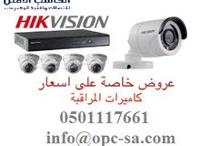 كاميرات مراقبه الرياض بااسعار مخفضه