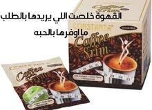 قهوة سيريم للتنحيف