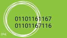 للبيع رقمين اتصالات مميزين جدا علي نظام ايمريلد