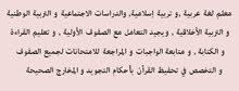 معلم لغة عربية خبرة 15 سنة