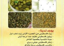 الزيت و الزيتون الفلسطيني