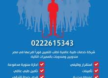 مطلوب لشركة عالمية بمصر مندوبين ومندوبات مبيعات خبرة