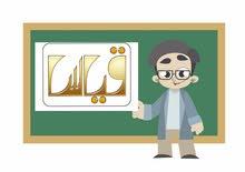 مدرس خصوصي قدرات ورياضيات ضمان ارتفاع الدرجة بإذن الله