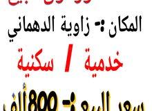 شقة دور أول في منطقة زاوية الدهماني قرب مجمع الدهماني ( سكنية / خدمية ) _ للبيع