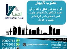 apartment for rent in Hawally city Bayan