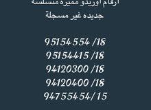 ارقام اوريدو مميزة