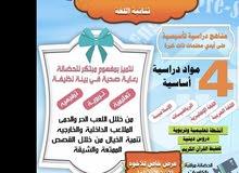 حضانة التعليم الانجليزي ثنائية اللغة