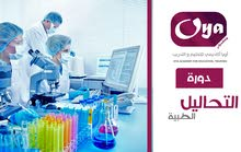 دورة في مجال التحاليل الطبية