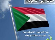 عروض خاصة للسفر الى السودان