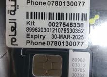 خطوط-خط- ارقام هواتف مميزة  امنية فقط
